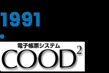 電子帳票システム(COOD)事業開始