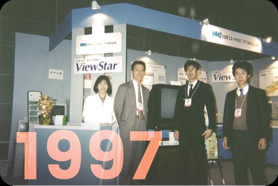 イメージワークフロー(ViewStar) 事業開始