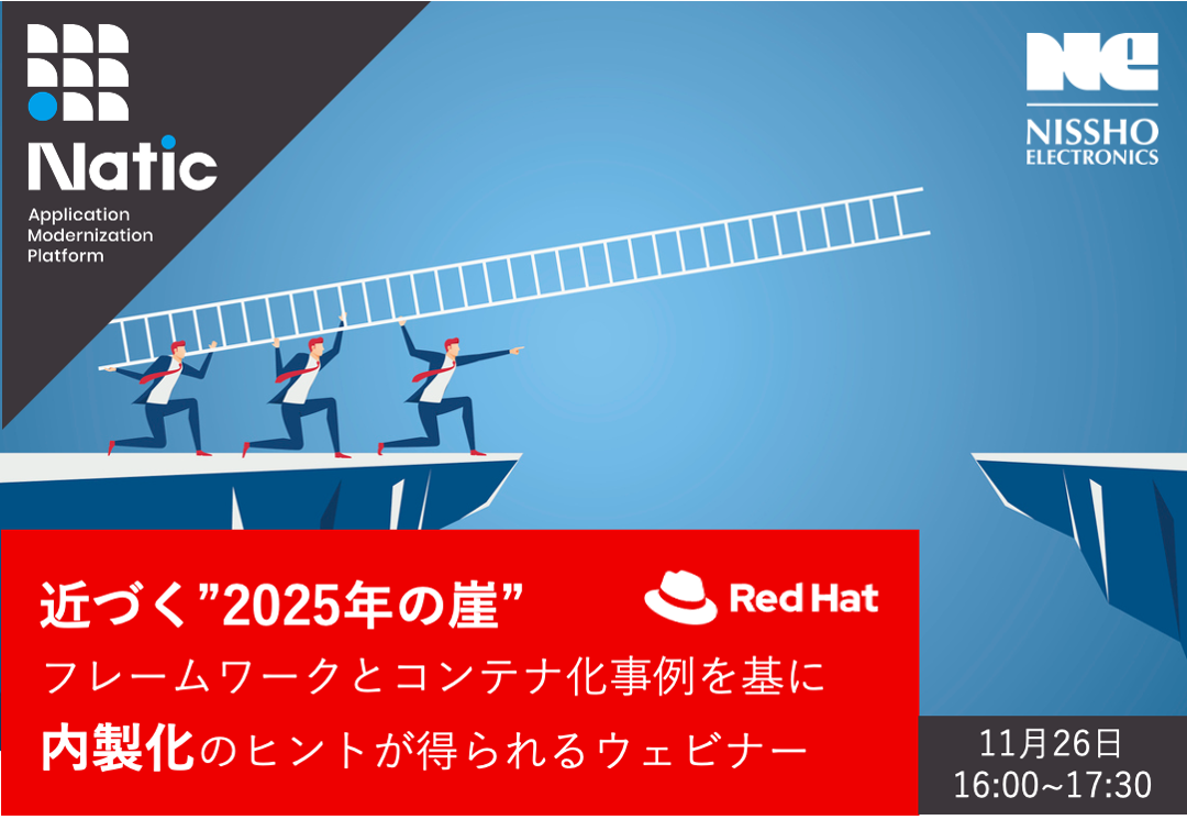 """近づく""""2025年の崖"""" フレームワークとコンテナ化事例を基に内製化のヒントが得られるウェビナー"""