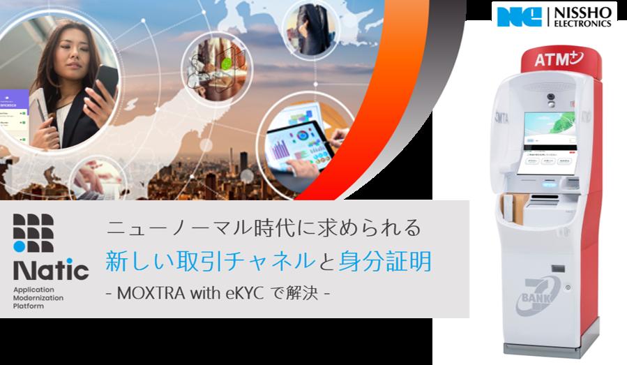 ※アーカイブ動画配信※【3月4日】ニューノーマル時代に求められる新しい取引チャネルと身分証明- MOXTRA with eKYC-