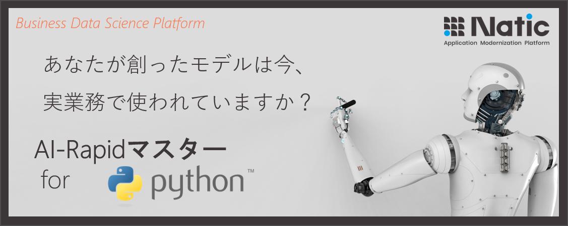 【随時受付中】 AI-Rapidマスター for Python