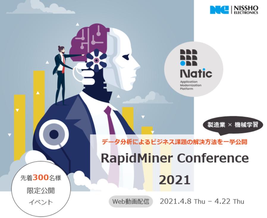 ※アーカイブ動画配信※【4月8日 – 4月22日】RapidMiner Conference 2021